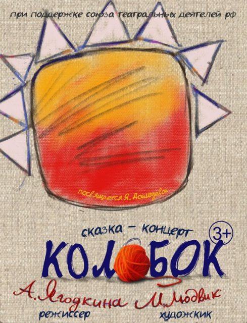 """Спектакль """"Колобок"""" @ Ульяновский театр кукол  (ул. Гончарова, 10)"""