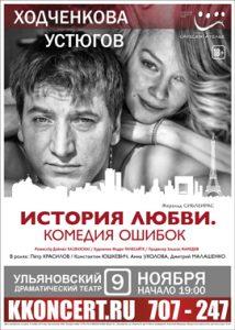 """Спектакль """"История любви"""" @ Драматический театр"""