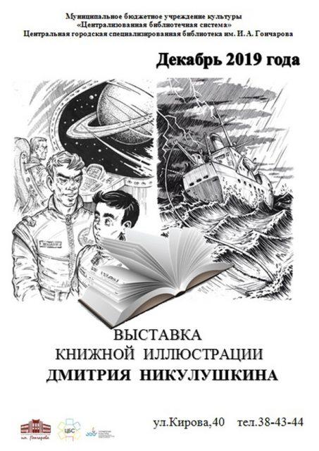 Выставка иллюстраций Дмитрия Никулушкина @ в Центральной городской специализированной библиотеке им. И.А. Гончарова (ул. Кирова, 40)