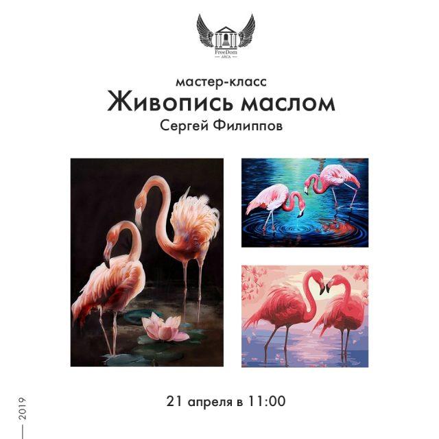 Мастер-класс по живописи маслом в Arca FreeDom @ Arca FreeDom (Радищева, д. 6)
