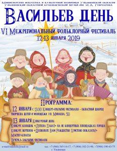 VI Межрегиональный фольклорный фестиваль «Васильев день» @ Дворец творчества детей и молодёжи ( ул. Минаева, д. 50)