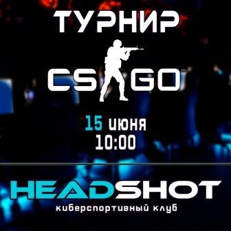 Турнир по Counter-Strike: Global Offensive в HEADSHOT @ HEADSHOT компьютерный клуб (ул.Гончарова 23)