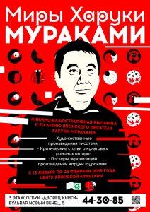 Выставка «Миры Харуки Мураками»: путешествие по литературной Вселенной @ Дворец книги (пер. Карамзина, 3/2)