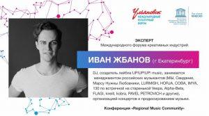Выступление спикера RMC Ивана Жбанова  с докладом «Лейбл, его роль в жизни артиста» @ «Records Music Pub» (ул. Гончарова, 48)