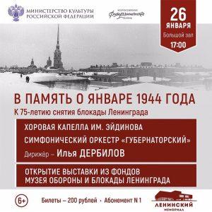 Выставка  «В память о январе 1944 года» @ Ленинский мемориал ( пл. 100-летия со дня рождения В. И. Ленина, 1)