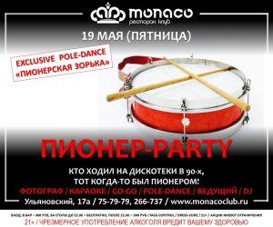 "Вечеринка ""Пионер-party"" @ Ресторан-клуб ""MONACO"" (Ульяновский 17А)"