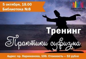 """Тренинг """"Практики суфизма для непосвященных"""" @ Библиотека №8 (проспект Нариманова, д. 106)"""