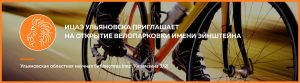 Торжественное открытие велосипедной парковки имени Эйнштейна @ Возле входа в Ульяновскую областную научную библиотеку имени В.И. Ленина (пер. Карамзина 3/2)