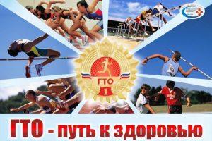 Зимний городской фестиваль ГТО