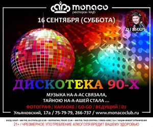 """Вечеринка """"Дискотека 90-х"""" @ Ресторан-клуб """"MONACO"""" (Ульяновский 17А)"""
