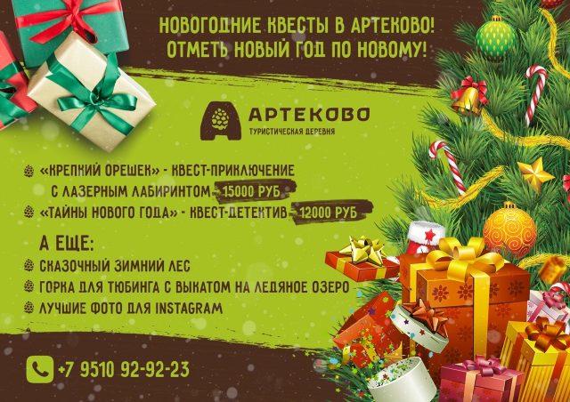 Новогодние квесты для детей в Артеково @ Артеково туристическая деревня (Ульяновская область, Чердаклинский район)