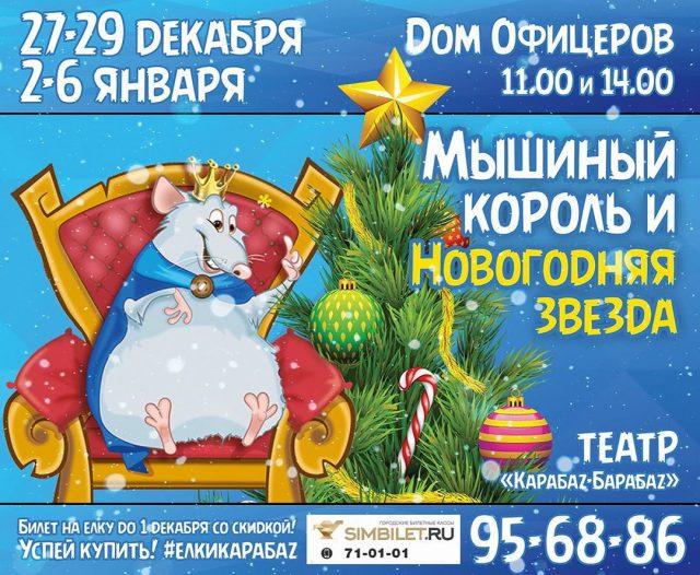 Мышиный король и новогодняя звезда, сказка для детей @ Ульяновский Гарнизонный Дом Офицеров (Спасская, 17)