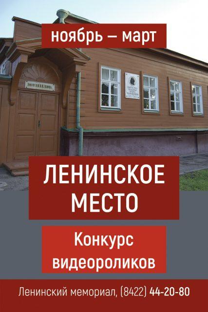 Конкурс видеороликов «Ленинское место» к150-летию содня рождения В.И.Ленина