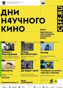 Фестиваль актуального научного кино @ УлГТУ