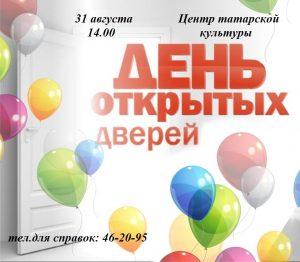 День открытых дверей в Центре татарской культуры @ Центр татарской культуры (пр-т Нариманова, д. 25)