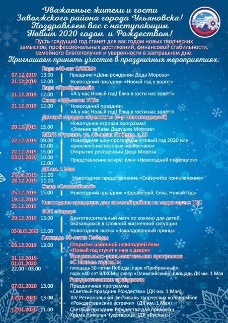 Новогодние мероприятия в заволжском районе