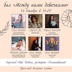 Грандиозный БАЛ «Между нами девочками» @ ресторан Romanovsky  (Александровская ул., 60)