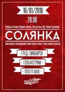 "Концерт ""Солянка"" @ BIKER CLUB HOUSE (ул. Федерации, 18)"