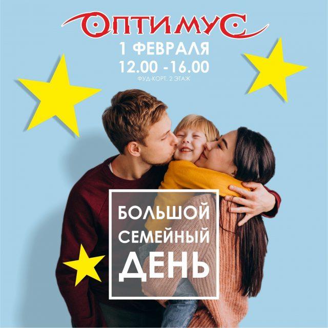 """Большой семейный день в ТЦ """"Оптимус"""" @ ТЦ """"Оптимус"""""""