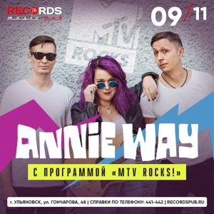 Концерт группы AnnieWay с программой MTV rocks @ «Records Music Pub» (ул. Гончарова, 48)