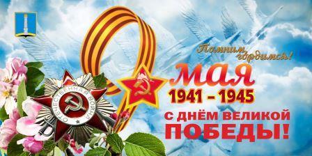 Программа мероприятий ко Дню Победы на 9 мая