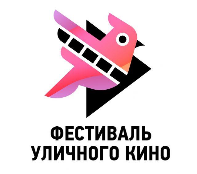 Фестиваль уличного кино @ Территория между площадью 100-летия со дня рождения В.И.Ленина и площадью Ленина