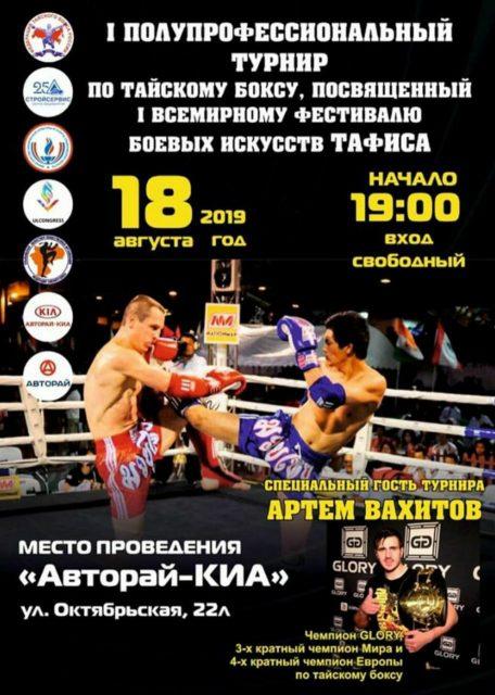 І полупрофессиональный турнир по тайскому боксу, посвященный I всемирному фестивалю боевых искусств ТАФИСА