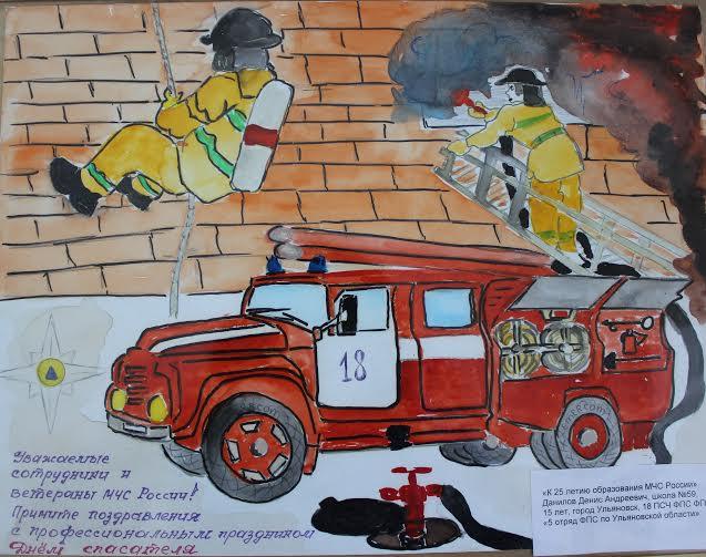 открытки пожарная охрана своими руками другой ватный