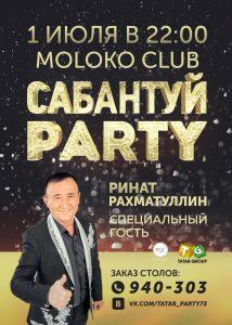 """Вечеринка """"САБАНТУЙ PARTY"""" @ MOLOKO (Переулок молочный, д. 5а)"""