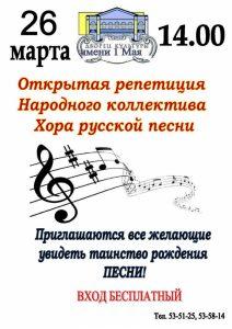 Открытая репетиция НК Хора русской песни @ Паркетный зал Дворца культуры имени 1 Мая