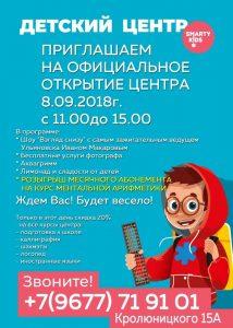 Официальное открытие центра SmartyKids @  SmartyKids развивающий центр ментальной арифметики (ул. Кролюницкого, 15а)