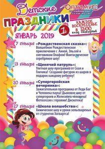 Детский праздник в Оптимусе @ ТЦ Оптимус (Ульяновский пр., 16)