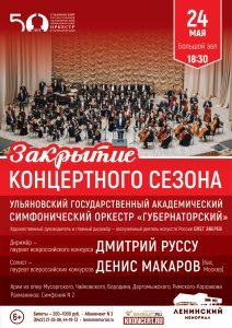 Закрытие 74-го концертного сезона @ Большой зал Ленинского мемориала
