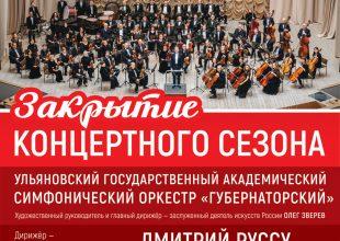Закрытие 74-го концертного сезона