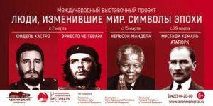 Открытие выставки «Символы Эпохи. Люди, изменившие мир» @ Ленинский Мемориал