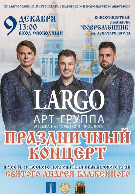 """Праздничный концерт арт-группы Largo @ КК """"Современник"""""""