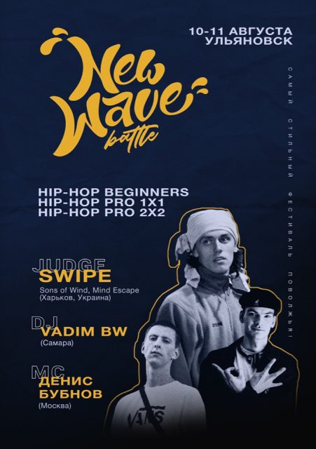 Фестиваль New Wave Battle