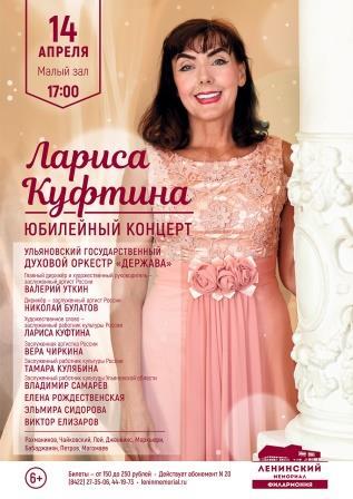 Творческий вечер Ларисы Куфтиной @ Ленинский мемориал ( пл. 100-летия со дня рождения В. И. Ленина, 1)