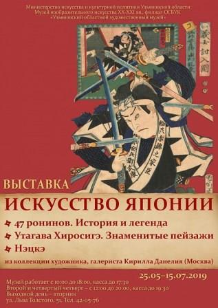 Выставка, посвященная искусству Японии @ Музей изобразительного искусства XX-XXI вв. (ул. Льва Толстого,51)