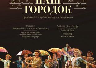 Спектакль «Наш городок»