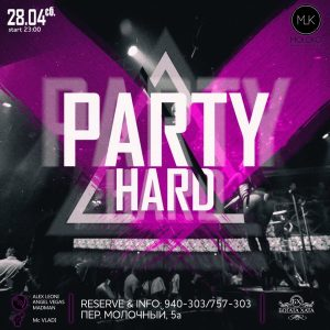 """Вечеринка """"Party hard"""" @ MOLOKO (Переулок молочный, д. 5а)"""