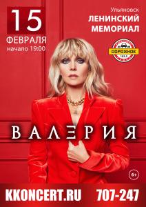 Концерт певицы Валерии @ Ленинский Мемориал