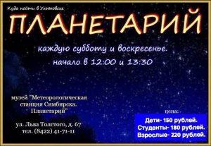 Сеансы в метеорологической станции  «Вселенная вокруг нас» @ Метеорологическая станция Симбирска (ул. Льва Толстого, 67)