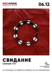 """Концерт группы """"Свидание"""" @ «Records Music Pub» (ул. Гончарова, 48)"""