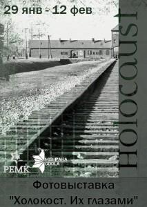 """Выставка «Холокост. Их глазами» @  Креативное пространство """"Квартал"""" (Ленина, 78)"""