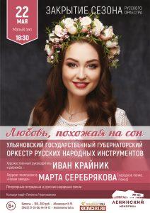 Концерт «Любовь, похожая на сон» @ Малый зал Ленинского мемориала