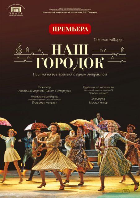 """Спектакль """"Наш городок"""" @ Драматический театр"""