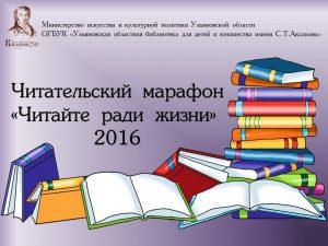 Старт областного читательского марафона «Читайте ради жизни!» 2016