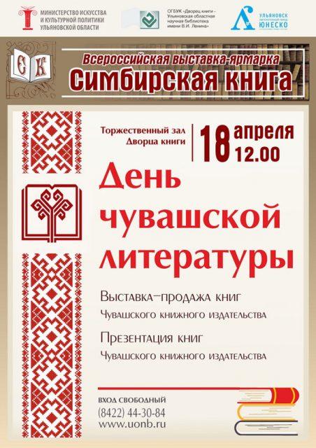 День чувашской литературы @ Дворец книги (пер. Карамзина, 3/2)