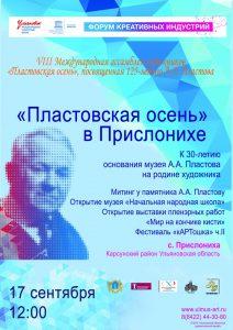 Откроетие нового музея А. Пластова и первая художественная выставка в церкви Богоявления Господня в селе Прислониха